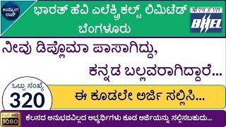 ಡಿಪ್ಲೊಮಾ ಅಭ್ಯರ್ಥಿಗಳಿಗೆ BHELನಲ್ಲಿ ಶಿಷ್ಯವೃತ್ತಿ/Bharat Heavy Electricals/Kannada jobs/udyoga raj