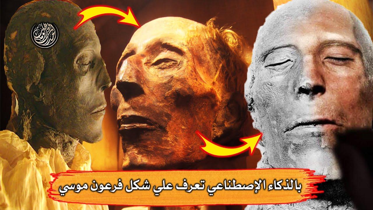 الذكاء الاصطناعي يستعيد صورة فرعون مصر الذي أمر بقتل موسى