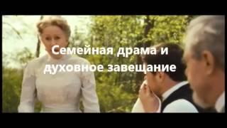 Буктрейлер Лев Толстой бегство из рая  по книге Басинского