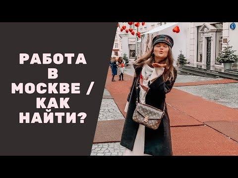 РАБОТА В МОСКВЕ | КАК НАЙТИ РАБОТУ В МОСКВЕ С ХОРОШЕЙ ЗП И НЕ НАРВАТЬСЯ НА МОШЕННИКОВ ?