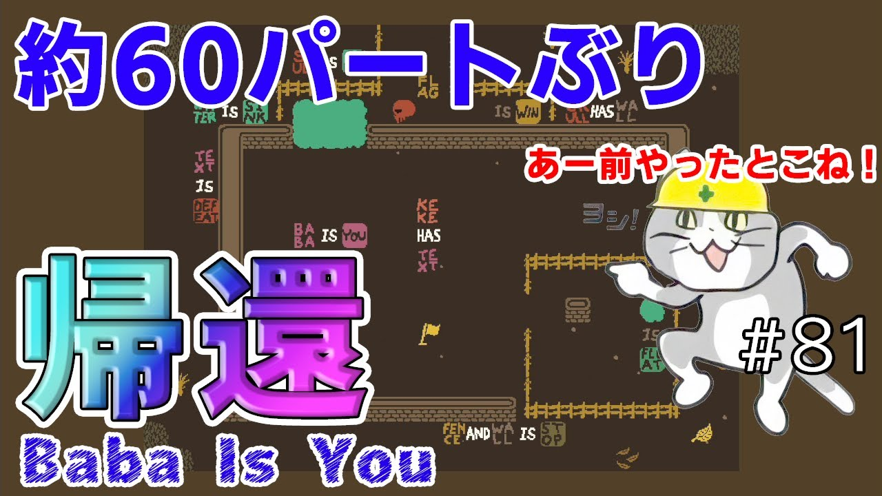 【Baba Is You】気ままに攻略【part81】 - YouTube