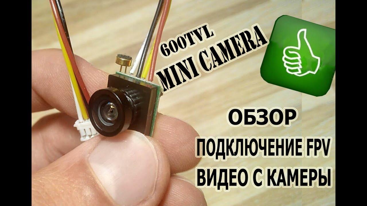 Мини камера. 600TVL 1/4 1.8mm <b>CMOS</b> FPV. RC LIFE - YouTube
