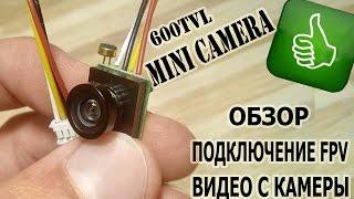 Мини камера. 600TVL 1/4 1.8mm CMOS FPV. RC LIFE(В этом видео мы рассмотрим и подключим данную камеру. А так же полетаем по FPV и посмотрим картинку на монитор..., 2016-06-09T22:07:21.000Z)