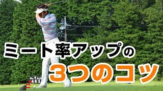 ミート率が劇的に良くなる3つの方法【ゴルフライブ】