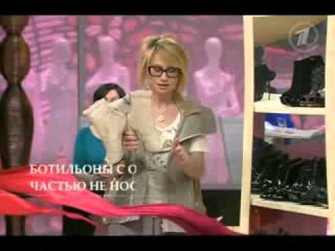 Модные советы   Ботильоны Модный приговор