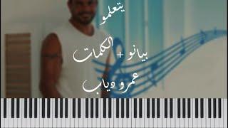 عزف اغنية عمرو دياب يتعلموا بيانو   Yetalemo Amr Diab (Piano)
