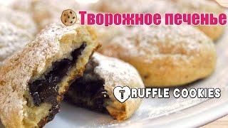 Творожное печенье с шоколадной начинкой / Cottage cheese truffle cookies recipe ♡ English subtitles