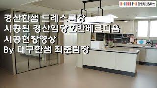 경산한샘 드레스룸장 시공된 경산임당호반베르디움 시공현장…