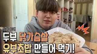 [요리] 두부유부초밥 만들어먹기‼️ (Feat. 사과&…