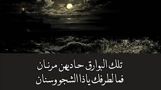 في الحنين إلى عُمان لأبي مسلم البهلاني الرواحي