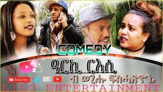 Lilo-Entertainment -   ዓርኪ ርእሲ ብ ወጊሑ( ARKI RESI) by Wgihu -New Eritrean comedy 2018
