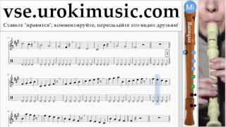 Как играть на блокфлейте B. Sia - Cheap Thrills Табы часть 1 um-i821