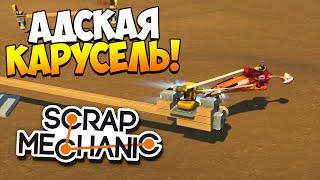 Scrap Mechanic | Адская карусель или гайд по реактивной тяге!