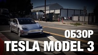 Tesla Model 3 Обзор и Впечатления