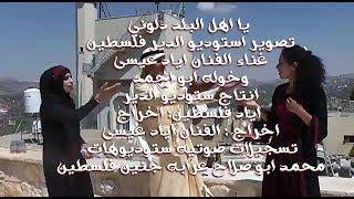 يا اهل البلد دلوني غناء إياد عيسى الفلسطينى وخوله ابو احمد