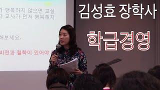 김성효 장학사 | 교실을 바꾸는 시간 15분, 학급을 경영하라~!