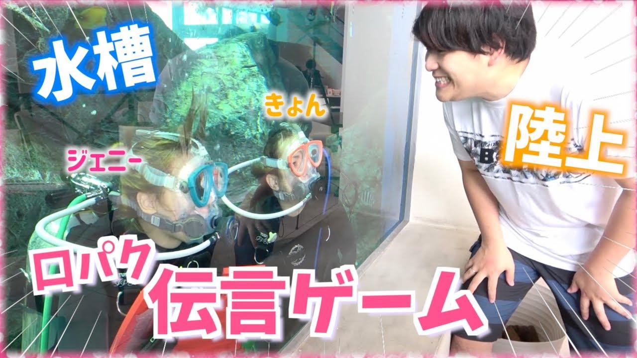 【水槽貸切!!】水槽×陸上!?ダイビングしながら口パク伝言ゲームが意味不明すぎてヤバかったwwww