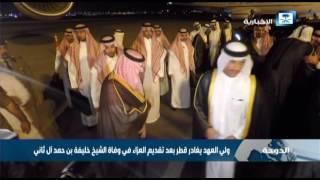 ولي العهد يصل الرياض بعد تقديم العزاء في وفاة الشيخ خليفة بن حمد آل ثاني
