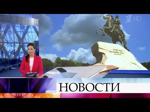 Выпуск новостей в 12:00 от 26.05.2020
