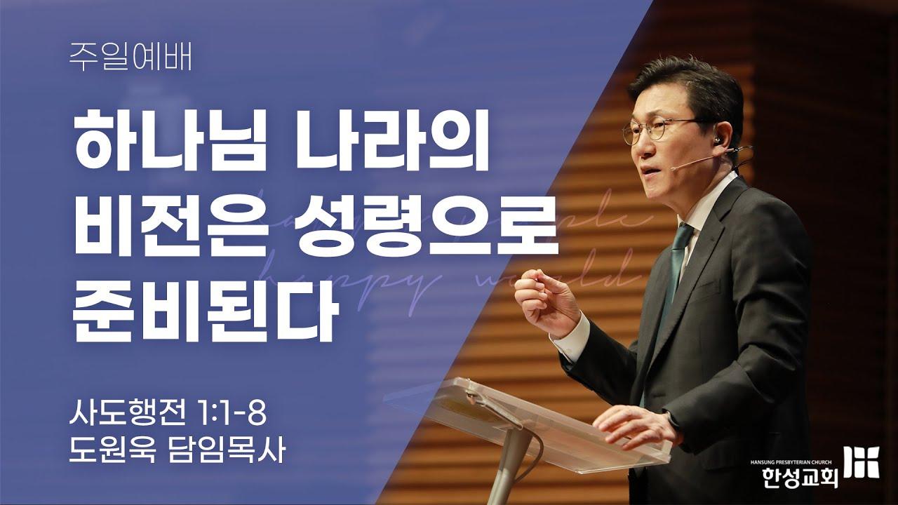 [한성교회 주일예배 도원욱 목사 설교] 하나님 나라의 비전은 성령으로 준비된다 - 2021. 05. 23