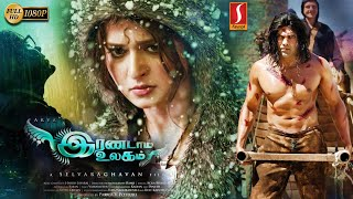 Irandaam Ulagam Tamil Full Movie 2020 | Arya | Anushka | New Release Tamil Online Movie | Full HD