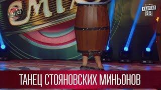 Download Танец стояновских миньонов Mp3 and Videos