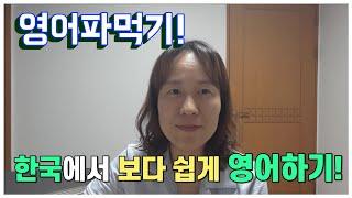 영어파먹기 소개,서울외대 통번역대학원, 자연스러운 영어…
