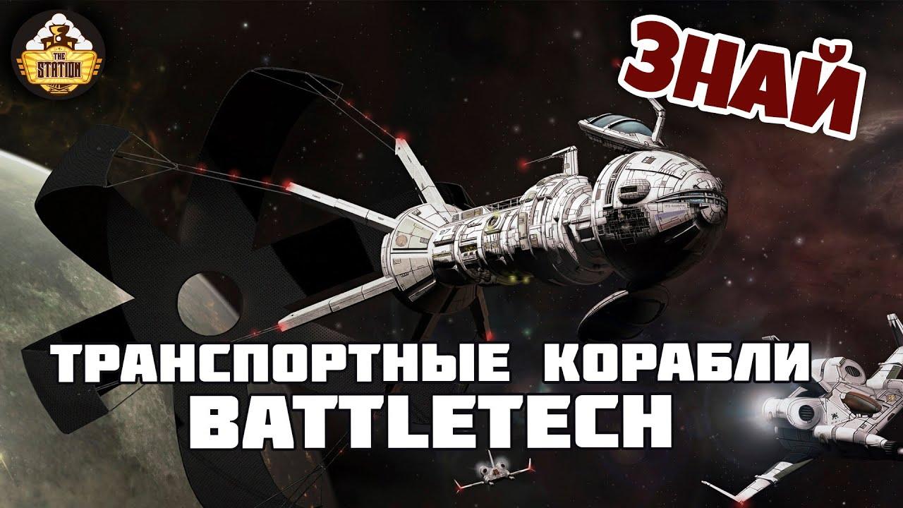Транспортные корабли | Знай | Battletech