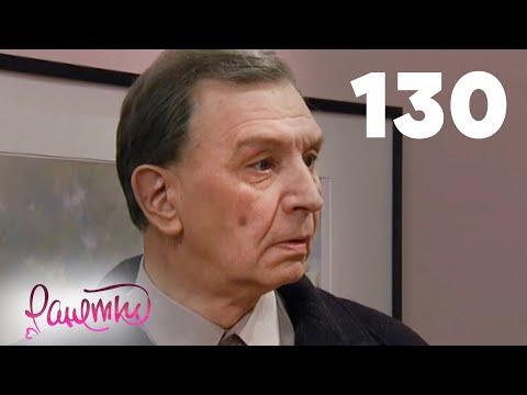 Ранетки 3 Сезон 60 Серия