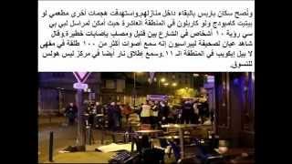 هجمات باريس مقتل 128 على الأٌقل و 8 متطرفين في تفجيرات انتحارية وإطلاق نار في باريس