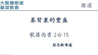 2021/03/14 基督裏的豐盛/歌羅西書 2:6-15/彭思敏 傳道