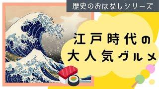 【歴史のおはなし】江戸時代の大人気グルメとは!?