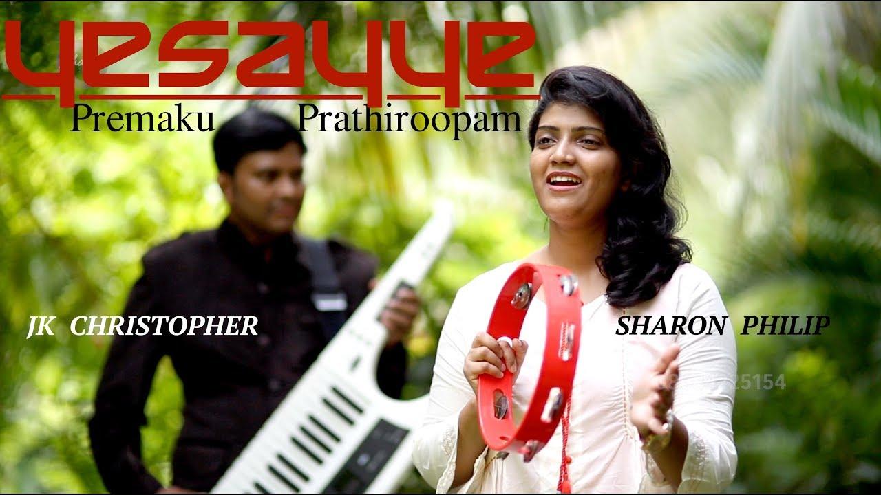 Yessaye Premaku Prathi Roopamu Sharon sisters vol 5 Latest Telugu Christian Songs 2017 2018