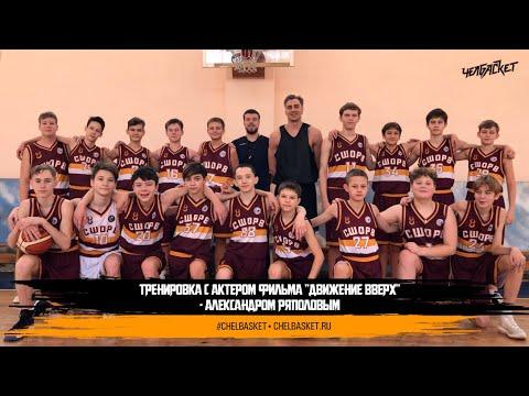 Александр Ряполов - детская тренировка в СШОР №8 | 21.02.21