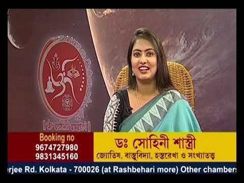 Dr  Sohini Sastri || Best Astrologer in India || Kolkata TV Interview ||  Episode 3
