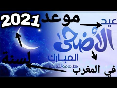 موعد عيد الأضحى في المغرب سنة 2021 Youtube