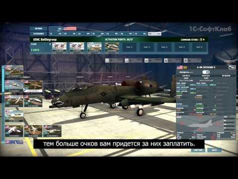 Wargame: AirLand Battle - создание армии