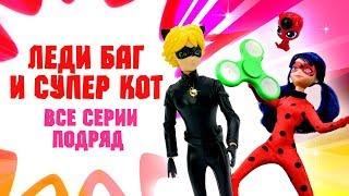 Леди Баг и Супер Кот все серии. Идеи для кукол - Мультики для девочек