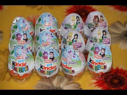 Распаковка, киндер сюрприз видео,( Unpacking, Kinder Surprise  eggs, toys) Лунтик, Смешарики, феи.