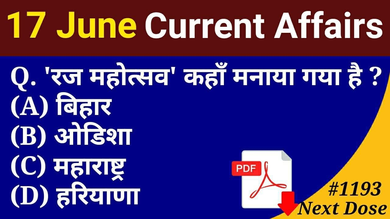 Next Dose 1193 | 17 June 2021 Current Affairs | Daily Current Affairs | Current Affairs In Hindi