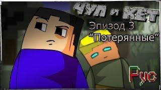 Чуп и Кет  'Потерянные'  №3 (RUS)