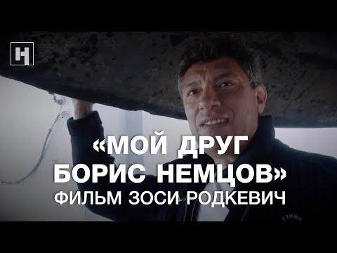 «Мой друг Борис Немцов». Фильм Зоси Родкевич