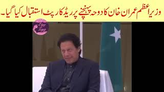 Imran Khan Visit Doha Red Carpet Protocol Live-News Alert 22 Jan 2019