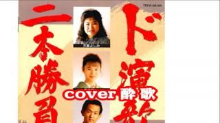 cover 酔 歌/沢田二郎 (吉 幾三)
