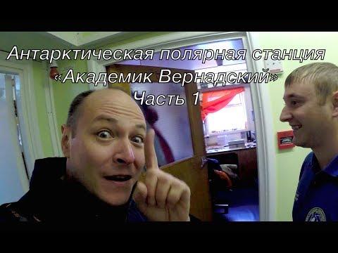 """Антарктида. Украинская полярная станция """"Ак. Вернадский"""". Часть 1."""