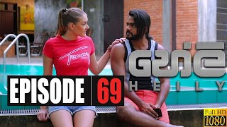 Heily | Episode 69 06th March 2020 Thumbnail