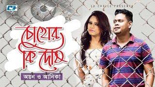 Chokher Ki Dosh | Ayon Chaklader | Anika | Hoytoba Bhalobasha | Bangla Music Video