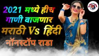 मराठी Dj Song✨| Nonstop Marathi Dj song 2020✨| Marathi DJ King punekar 💫 डीजे गाणी मराठी सॉंग