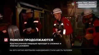 """Спасатели продолжают поиски восьми горняков на руднике """"Мир"""" в Якутии"""