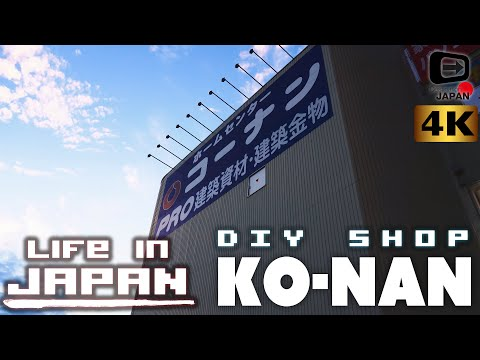 Life in Japan | Ko-nan | Kohoku Yokohama | Home improvement store in Japan | コーナン・横浜港北店